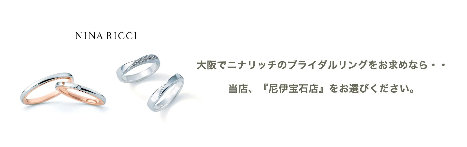 大阪でニナリッチのブライダルリングをお求めなら・・当店、『尼伊宝石店』をお選びください。